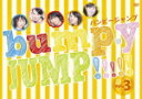 【オリコン加盟店】送料無料■bump.y DVD【bump.y JUMP!!!!! vol.3】12/3/21発売【楽ギフ_包装選択】