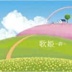 【オリコン加盟店】ヴァリアス CD【歌姫〜絆〜】11/6/29発売【楽ギフ_包装選択】