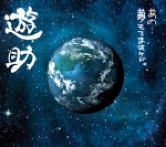 ■첫회 생산반★특수 재킷 사양■유조CD+DVD11/2/2 발매