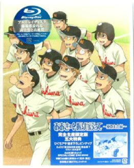 限量版 [生病] ■ ookiku furikabutte 夏季联赛版蓝光 + CD 12 月 22 日发布的 2010