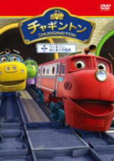 ■ chuggington DVD09/12/2 发布