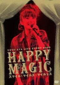 【オリコン加盟店】■上戸彩 DVD【Happy Magic〜スマイル・マイルス・マイルッス〜】09/12/16発売【楽ギフ_包装選択】