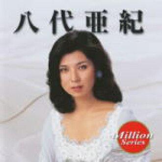 ■八代亚纪CD09/8/21开始销售
