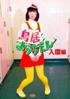 ♦ 鸟居美由纪主演 DVD10/8/20 发布