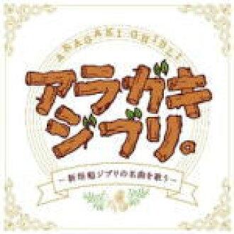 ■新垣勉CD10/12/8開始銷售