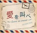【オリコン加盟店】α波オルゴール CD【愛を叫べ・Love so sweet 〜嵐〜】15/11/27発売【楽ギフ_包装選択】