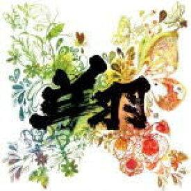 【オリコン加盟店】通常盤■ゆず CD【翔】11/11/30発売【楽ギフ_包装選択】