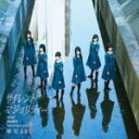 Type-C■欅坂46 CD+DVD【サイレントマジョリティー】16/4/6発売【楽ギフ_包装選択】