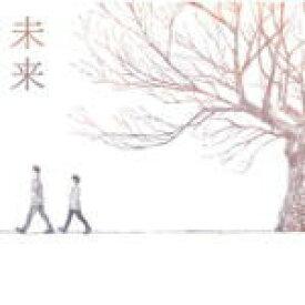【オリコン加盟店】コブクロ CD【未来】15/12/16発売【楽ギフ_包装選択】