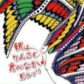【オリコン加盟店】送料無料■夏木マリ CD【朝はりんごをたべなさい】16/4/13発売【楽ギフ_包装選択】