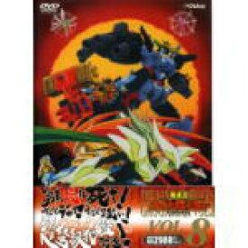 【オリコン加盟店】■アニメ DVD【「勇者王ガオガイガー」DVD Vol.8】10/1/20発売【楽ギフ_包装選択】