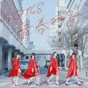 初回仕様Type-C[取]★握手会参加券+生写真1枚封入■NGT48 CD+DVD【青春時計】17/4/12発売【楽ギフ_包装選択】