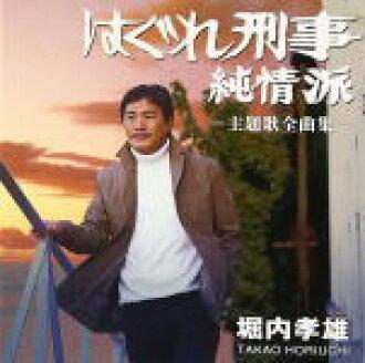 ! ■堀內孝雄CD09/11/26開始銷售