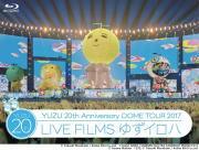 【オリコン加盟店】10%OFF■ゆず Blu-ray【LIVE FILMS ゆずイロハ】17/12/6発売【楽ギフ_包装選択】