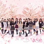 【オリコン加盟店】ふわふわ CD+Blu-ray【桜並木】18/2/14発売【楽ギフ_包装選択】
