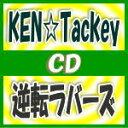 【オリコン加盟店】●3形態同時購入VR特典+BIGポスカ3種[外付][代引不可]★初回盤A+B+通常[初回]セット■KEN☆Tackey[ケンタッキー] CD…