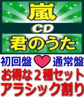 【オリコン加盟店】●初回盤+通常盤セット[代引不可]■嵐 CD+DVD【君のうた】18/10/24発売【ギフト不可】