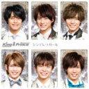 【オリコン加盟店】★通常盤■King & Prince CD【シンデレラガール】18/5/23発売【ギフト不可】