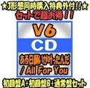 【オリコン加盟店】★3形態同時購入特典[外付]★初回盤A+B+通常盤[初回]セット■V6 CD+DVD【ある日願いが叶ったんだ / All For You】1…