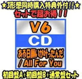 【オリコン加盟店】▼3形態同時購入特典[外付]★初回盤A+B+通常盤[初回]セット[取]■V6 CD+DVD【ある日願いが叶ったんだ / All For You】19/6/5発売【ギフト不可】