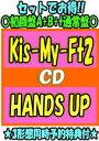 【オリコン加盟店】●3形態同時予約特典つけちゃう!★初回盤A+B+通常盤セット[取]■Kis-My-Ft2 CD+DVD【HANDS UP】19…