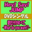 【オリコン加盟店】初回限定盤1[JUMPremium BOX盤][1人1枚]★スカーフ付★歌詞ブックレット封入■Hey! Say! JUMP DVD+グッズ【愛だけ…