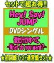 【オリコン加盟店】●初回盤1+2+通常盤セット■Hey! Say! JUMP DVD+CD【愛だけがすべて -What do you want?-】19/5/29発売【ギフト不…