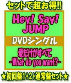 【オリコン加盟店】●初回盤1+2+通常盤セット[後払不可]■Hey! Say! JUMP DVD+CD【愛だけがすべて -What do you want?-】19/5/29発売【ギフト不可】