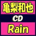 【オリコン加盟店】初回限定盤1[1人1枚]★スペシャルパッケージ仕様★歌詞ブックレット封入■亀梨和也[KAT-TUN] CD+2DVD【Rain】19/5/…
