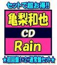 【オリコン加盟店】●初回盤1+初回盤2+通常盤セット■亀梨和也[KAT-TUN] CD+DVD【Rain】19/5/15発売【ギフト不可】