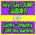 【オリコン加盟店】初回限定盤1[JUMPremium BOX盤][1人1枚]★トートバック付★スペシャルBOX仕様■Hey! Say! JUMP / 山田涼介 CD+DVD+…