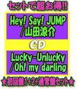 【オリコン加盟店】●初回盤1+2+通常盤セット■Hey! Say! JUMP / 山田涼介 CD+DVD【Lucky-Unlucky / Oh! my darling】19/5/22発売【ギ…