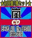 【オリコン加盟店】★初回限定盤1+初回限定盤2[2種]セット[後払い不可]■嵐 4CD+DVD【5×20 All the BEST!! 1999-2019】19/6/26発売【…