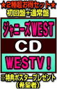 【オリコン加盟店】●特典ポスタープレゼント[希望者]■初回盤+通常盤セット[代引不可]■ジャニーズWEST CD+DVD【WESTV !】18/12/5【…