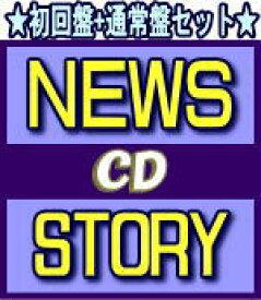 【オリコン加盟店】★セットで超お得!●初回盤+通常盤セット■NEWS CD+DVD【STORY】20/3/4発売【ギフト不可】