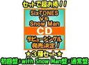 【オリコン加盟店】▼●外付特典終了■初回盤+with Snow Man盤+通常盤[初回仕様]セット■SixTONES vs Snow Man 3CD+2DVD【Imitation R…