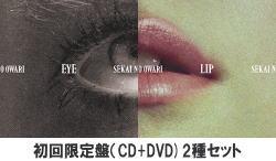 【オリコン加盟店】▼初回限定盤2種セット[取]■SEKAI NO OWARI CD+DVD【Eye+Lip】19/2/27発売【楽ギフ_包装選択】