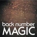 【オリコン加盟店】★通常盤[CDのみ][取]■back number CD【MAGIC】19/3/27発売【楽ギフ_包装選択】