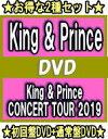 【オリコン加盟店】▼●2種超お得セット●初回限定盤DVD+通常盤DVDセット[取]■King & Prince 2DVD【King & Prince C…