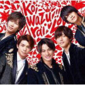 【オリコン加盟店】■通常盤■King & Prince CD【koi-wazurai】19/8/28発売【ギフト不可】