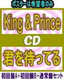 【オリコン加盟店】●特典ポスター[希望者]●超お得な3種セット■初回盤A+B[取]+通常盤セット[代引不可]■King & Prince CD+DVD【君を待ってる】19/4/3発売【ギフト不可】
