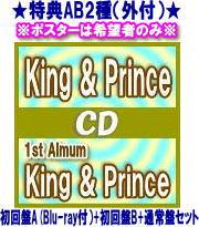 【オリコン加盟店】●特典AB2種[外付]+ポスター[希望者]■初回盤A[Blu-ray付]+B+通常盤[初回]セット■King & Prince CD+Blu-ray【King & Prince】19/6/19発売【ギフト不可】