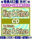 【オリコン加盟店】●特典AB2種[外付]+ポスター[希望者]■初回盤A[DVD付]+B+通常盤[初回]セット■King & Prince CD+DVD【King & Princ…