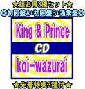 【オリコン加盟店】●特典3種[外付]■初回盤A+B+通常盤セット■King & Prince CD+DVD【koi-wazurai】19/8/28発売【ギフト不可】