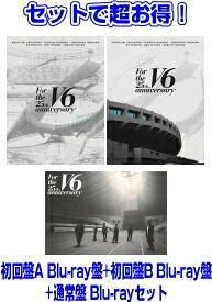 【オリコン加盟店】●初回盤A Blu-ray盤+初回盤B Blu-ray盤+通常盤Blu-ray[初回]セット[取]■V6 Blu-ray+CD【For the 25th anniversary】21/2/17発売【ギフト不可】