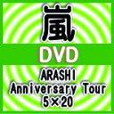 【オリコン加盟店】●初回プレス仕様★デジパック仕様★72P LIVEフォトブックレット封入■嵐 2DVD【ARASHI Anniversary Tour 5×20】2…