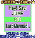 【オリコン加盟店】★特典ステッカー[外付]●初回限定盤1+初回限定盤2+通常盤セット■Hey! Say! JUMP CD+DVD【Last Mermaid...】20/7/1…