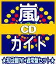 【オリコン加盟店】★2種[DVD]セット★初回限定盤DVD+通常盤セット■嵐 CD+DVD【カイト】20/7/29発売【ギフト不可】