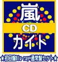 【オリコン加盟店】★2種[BD]セット[1人1個]★初回限定盤Blu-ray+通常盤セット■嵐 CD+Blu-ray【カイト】20/7/29発売【ギフト不可】