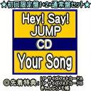 【オリコン加盟店】●先着特典全3種[外付]★初回限定盤1+初回限定盤2+通常盤セット■Hey! Say! JUMP CD+DVD【Your Song】20/9/30発売【…
